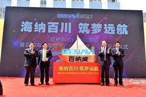 贵州百纳威智能科技有限公司投产仪式